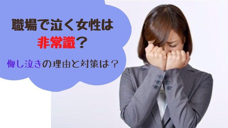 仕事で悔し泣きする女性はNG?パニックやムカつきすぎて泣く原因と対処法☆