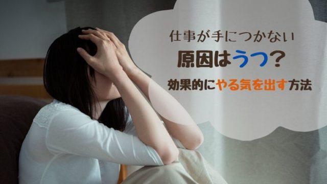仕事が手につかないのはうつ?考えると涙が出る時に効果的な対処法!